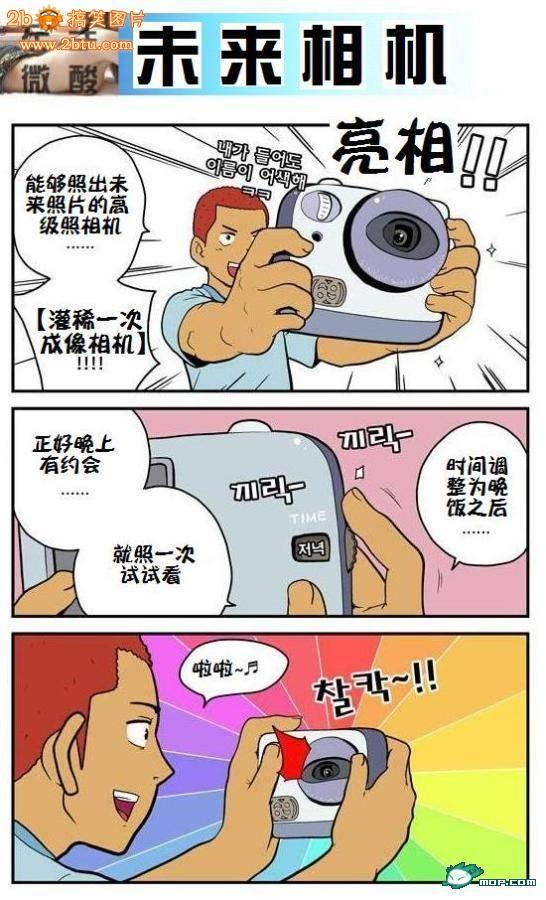 未来照相机 韩国猥琐漫画