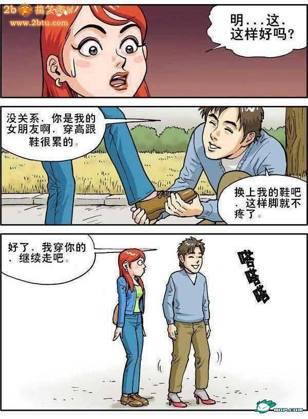 女装控 猥琐漫画 卡通漫画 2b搞笑图片站
