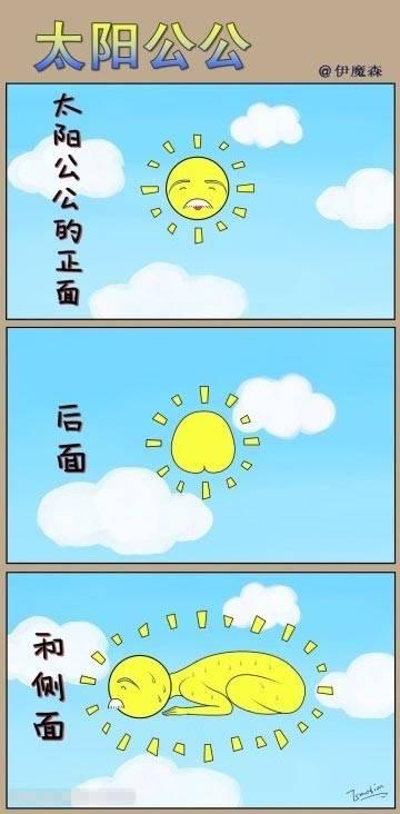 太阳公公的侧面 卡通漫画 2b搞笑图片站 -太阳公公的侧面