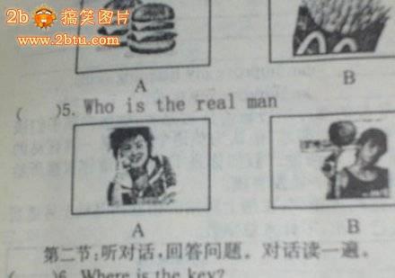谁是真男人