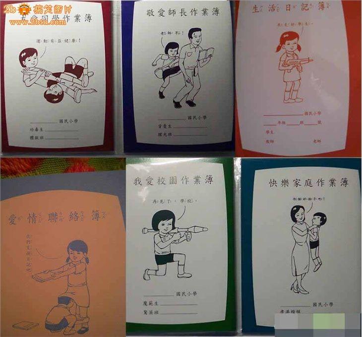 3 次 来源:  学生作业本封面(图片编号:11806838)_其它画册设计_我图