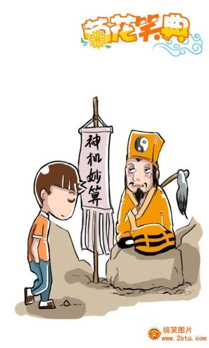 男人恶搞美女漫画_神算子算命 菊花笑典邪恶漫画 2b搞笑图片站
