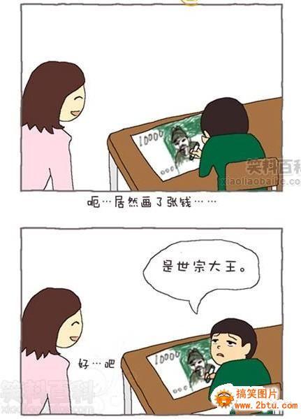 男人恶搞美女漫画_特别的孩子 内涵搞笑漫画 2b搞笑图片站