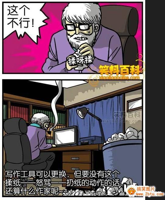 男人恶搞美女漫画_作家 内涵搞笑漫画 2b搞笑图片站