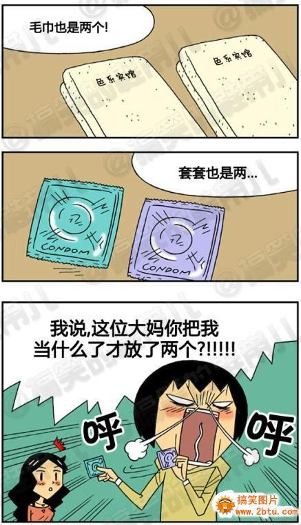 男人恶搞美女漫画_决定结婚的原因 色系军团漫画 2b搞笑图片站